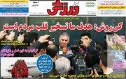 عکس/ روزنامههای ورزشی سه شنبه 27 آذر