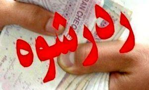 دست رد مأمور پلیس به رشوه 15 سکهای +عکس