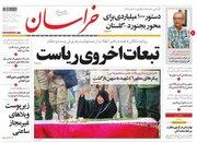 عکس/ صفحه نخست روزنامههای چهارشنبه ۲۸آذر