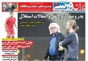 عکس/ روزنامههای ورزشی چهارشنبه ۲۸ آذر