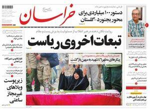 صفحه نخست روزنامههای چهارشنبه ۲۸آذر