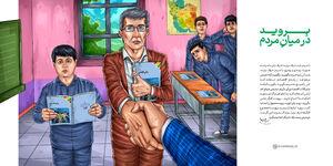 عکس/ توصیه رهبرانقلاب به مسئولان درباره کارگران