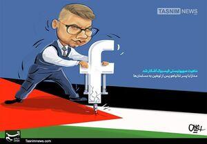 کاریکاتور/ فیسبوک درخدمت صهیونیسم!