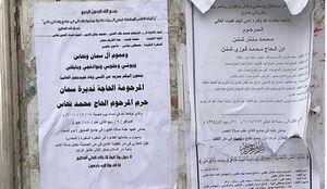 تفاوتهای آگهی ترحیم در ایران و سوریه +عکس