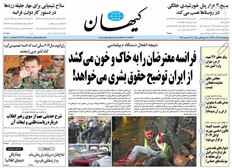 کیهان: فرانسه معترضان را به خاک و خون میکشد از ایران توضیح حقوق بشری میخواهد!