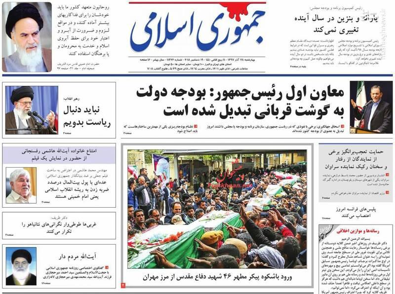 جمهوری اسلامی: معاون اول رئیسجمهور: بودجه دولت به گوشت قربانی تبدیل شده است