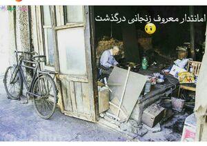 امانتدار معروف زنجانی درگذشت +عکس