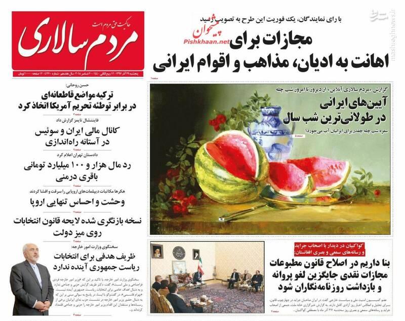 مردم سالاری:مجازات برای اهانت به ادیان، مذاهب و اقوام ایرانی