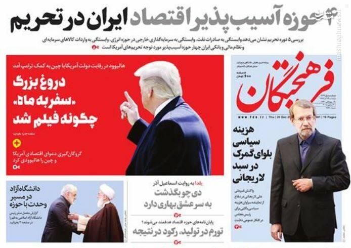 فرهیختگان: هزینه سیاسی بلوای گمرک در سبد لاریجانی