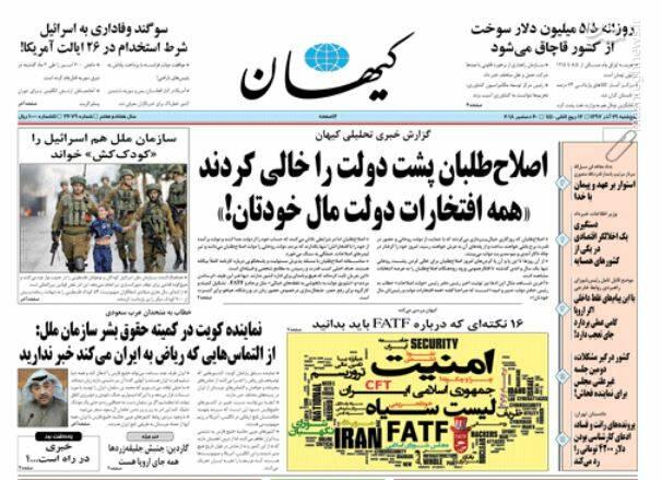 کیهان: اصلاح طلبان پشت دولت را خالی کردند «همه افتخارات دولت مال خودتان!»
