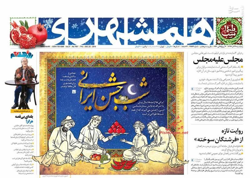 همشهری: شب جشن ایرانی