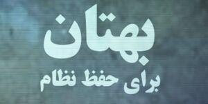 بهتان بیبیسی به نظام جمهوری اسلامی +عکس