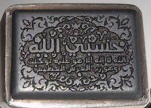 عکس/ هدیه رهبر انقلاب به محمدرضا سرشار