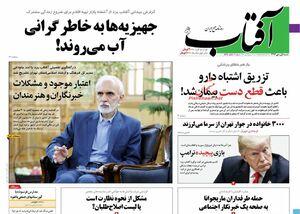 عکس/ صفحه نخست روزنامههای شنبه ۱ دی