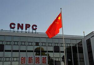 شرکت ملی نفت چین ارتباط بانک کونلون را با ایران قطع کرد