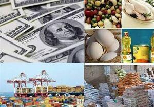 گزارش جدید بانک مرکزی از قیمت کالاهای اساسی