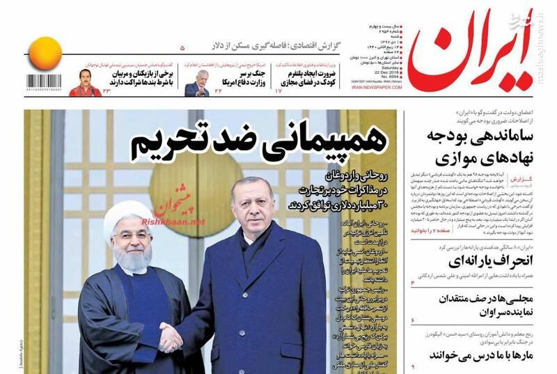 2412378 - صفحه نخست روزنامههای ۱ دی 97