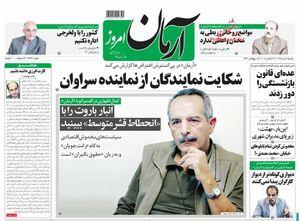 صفحه نخست روزنامههای یکشنبه ۲دی