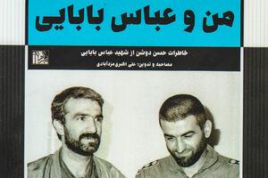 کتاب من و عباس بابایی - انتشارات یازهرا - کراپشده