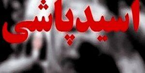 جزئیات اسیدپاشی در شرق تهران/ شکایت نامادری از پسر همسر