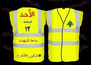 جلیقه زردها به «لبنان» رسیدند! +عکس