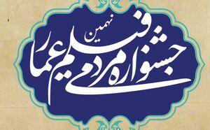 زمان برگزاری نهمین جشنواره عمار اعلام شد