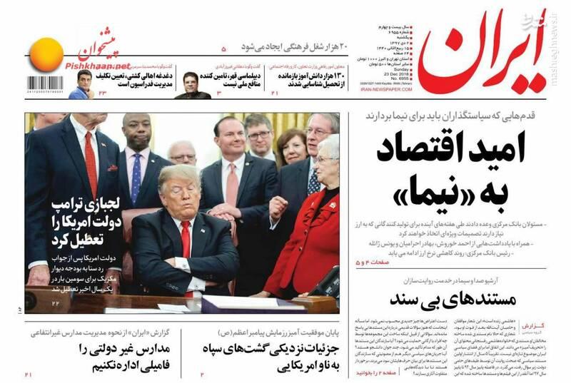 ایران: امید اقتصاد به «نیما»