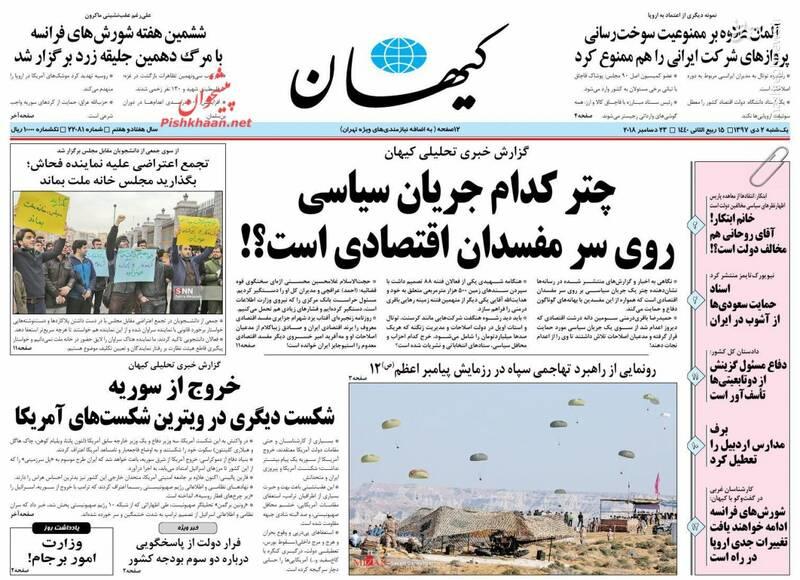 کیهان: چترکدام جریان سیاسی روی سر مفسدان اقتصادی است؟!