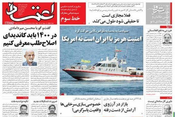 اعتماد: امنیت هرمز با ایران است نه امریکا
