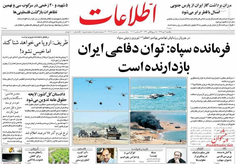 اطلاعات: فرمانده سپاه: توان دفاعی ایران بازدارنده است