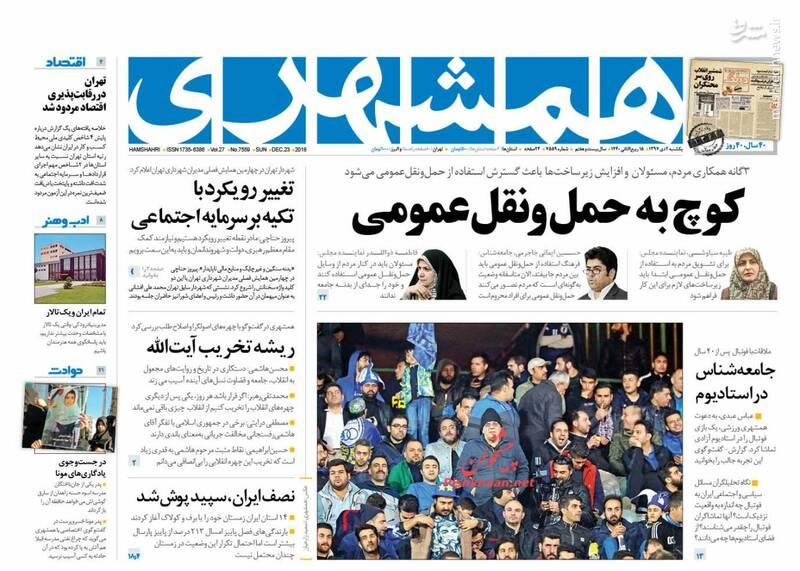 همشهری: کوچ به حمل و نقل عمومی