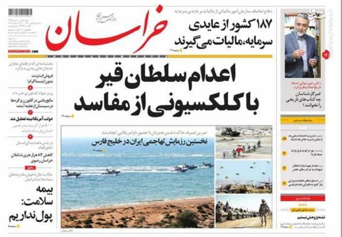 خراسان: اعدام سلطان قیر با کلکسیونی از مفاسد