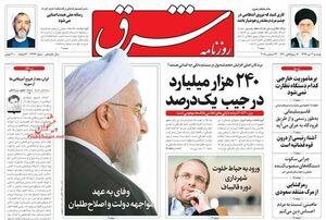 صفحه نخست روزنامههای دوشنبه ۳دی