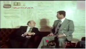 تحقیر نخستوزیر پهلوی توسط صدام +فیلم