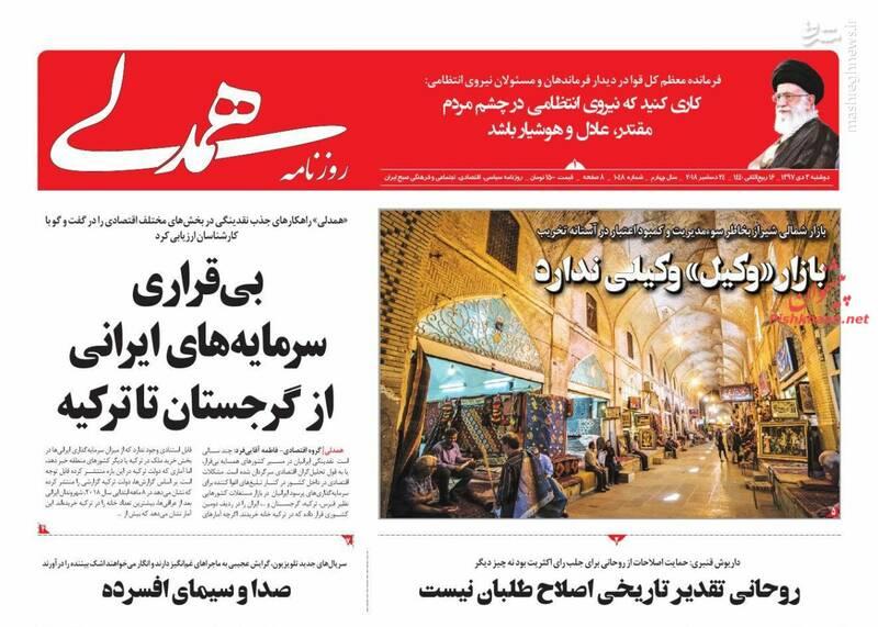 همدلی: بیقراری سرمایههای ایرانی
