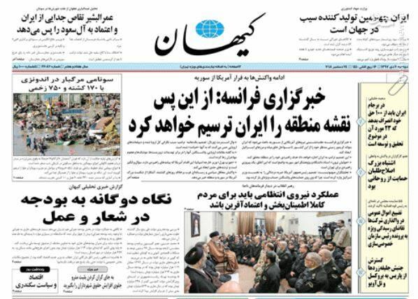 کیهان: خبرگزاری فرانسه: از این پس نقشه منطقه را ایران ترسیم خواهد کرد