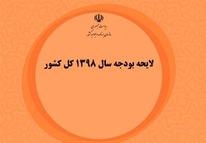 کاهش ۷۱ میلیارد تومانی بودجه وزارت فرهنگ و ارشاد اسلامی