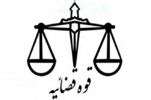 قوه قضائیه نمایه