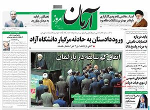 وقایع دی ۹۶، انتقام سیاسی بود!/ ماهیگیری سیاسی فتنهگران از درگذشت آیت الله هاشمی شاهرودی