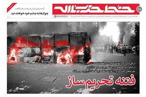 خط حزبالله/ فتنه تحریمساز +دانلود