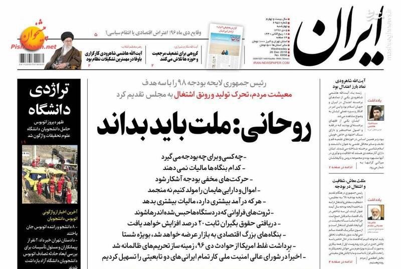 ایران: روحانی: ملت باید بداند