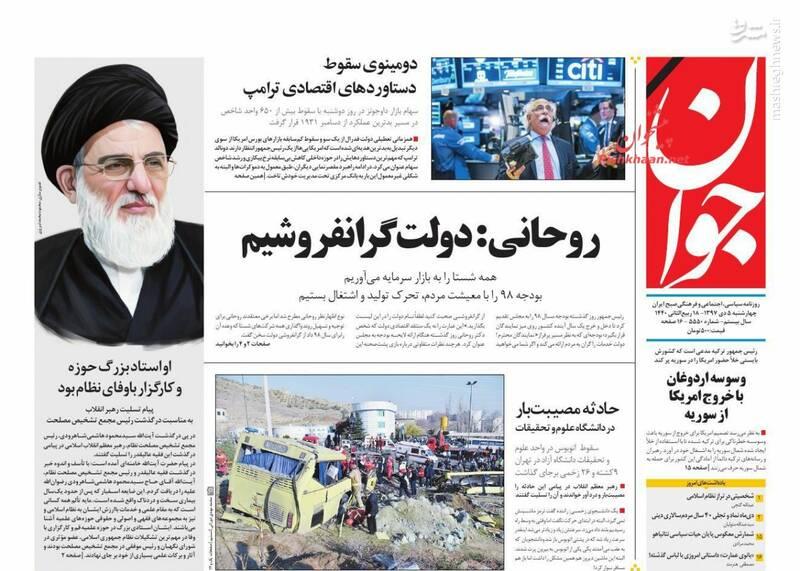 جوان: روحانی: دولت گرانفروشیم