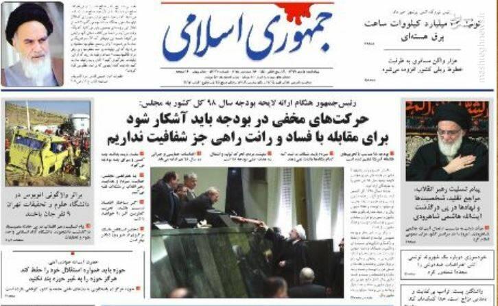 جمهوری اسلامی: حرکتهای مخفی در بودجه باید آشکار شود برای مقابله با فساد و رانت راهی جز شفافیت نداریم