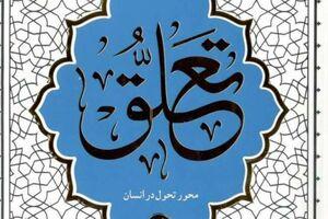 اثر جدید آیت الله حائری شیرازی علیه منتشر شد