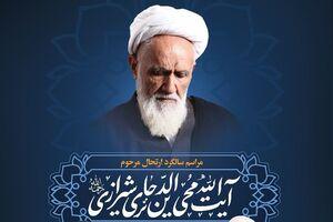 مراسم سالگرد ارتحال آیت الله حائری شیرازی برگزار میشود