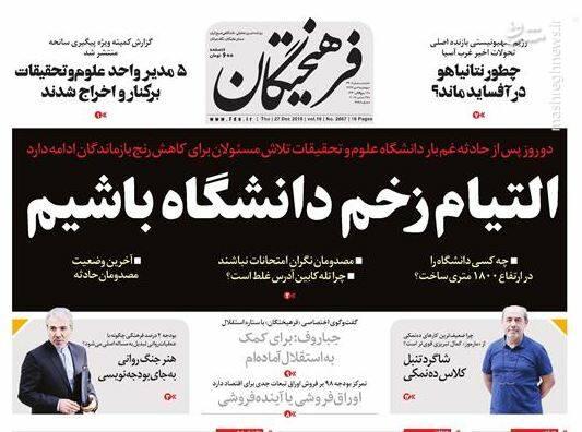 فرهیختگان: التیام زخم دانشگاه باشیم