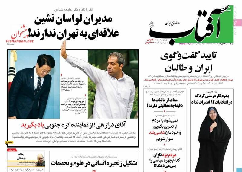 آفتاب: مدیران لواساننشین علاقهای به تهران ندارند!