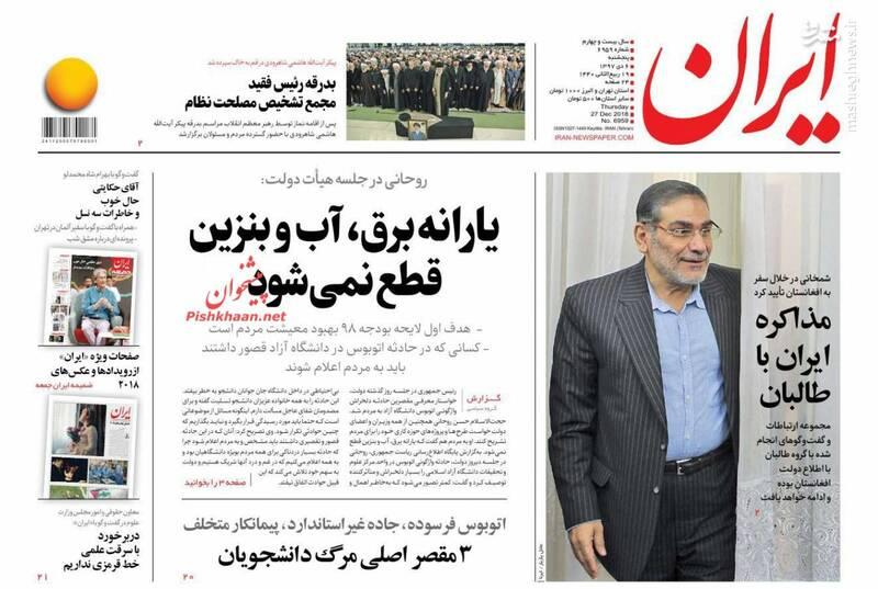 ایران: یارانه برق، آب و بنزین قطع نمیشود