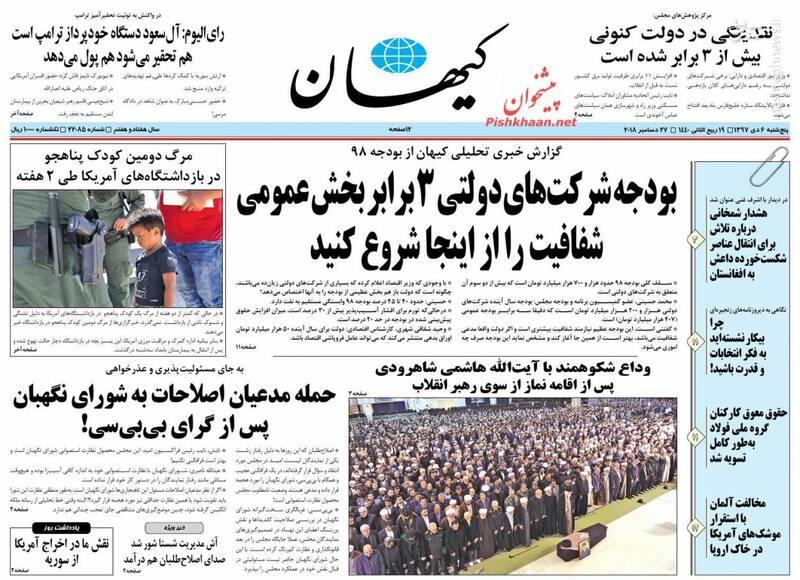 کیهان: بودجه شرکتهای دولتی ۳ برابر بخش عمومی / شفافیت را از اینجا شروع کنید