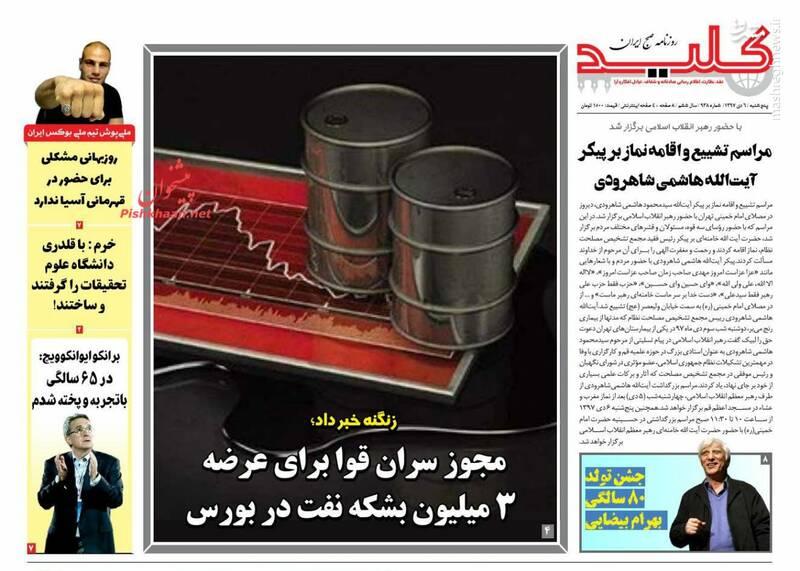 کلید: مجوز سران قوا برای عرضه ۳میلیون بشکه نفت در بورس